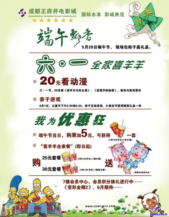 影院风景线    5月28日端午节,现场包粽子赢礼品.