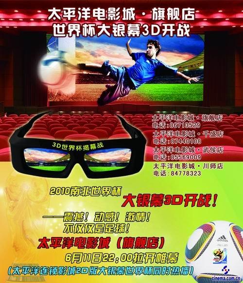 四川 影院 院线/25场3D转播表