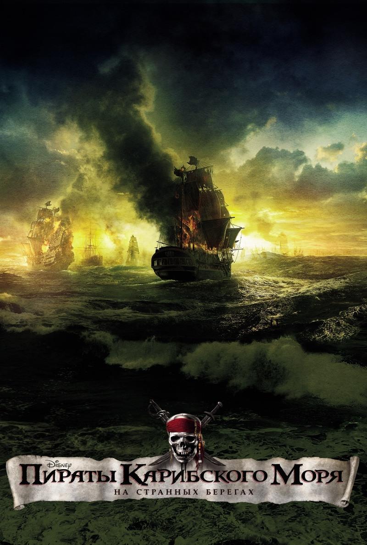 海报/《加勒比海盗4:惊涛怪浪》海报