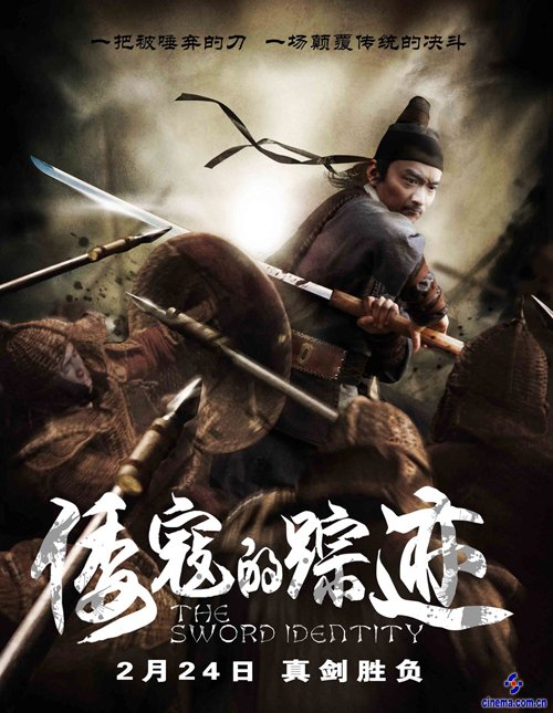 2012最新《倭寇的踪迹》高清迅雷下载