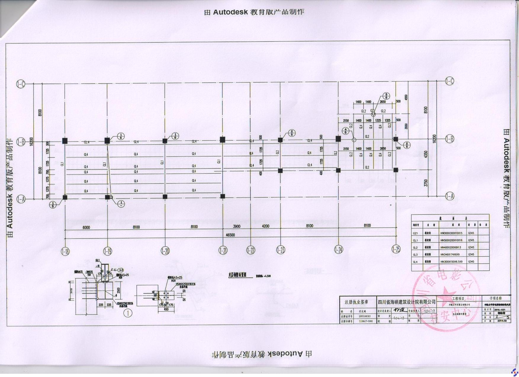 《高层民用建筑钢结构技术规程》