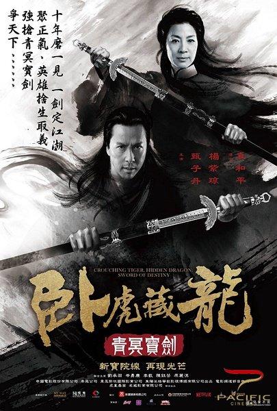 《卧虎藏龙:青冥宝剑》海报